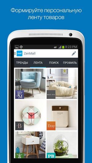 Шоппинг с приложением Zenmall на Android