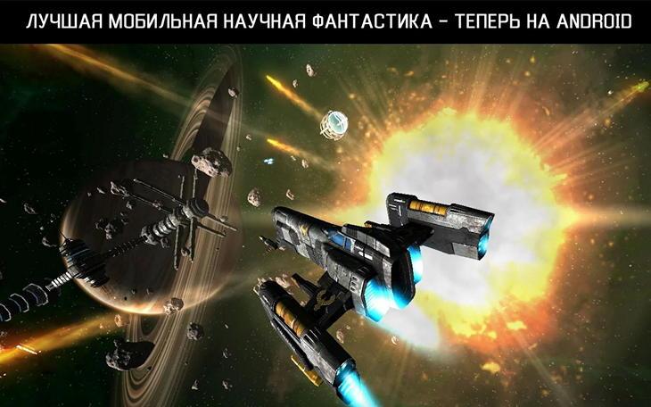 Galaxy on Fire 2: завораживающие глубины космоса