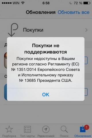App Store заблокировал в Крыму платные приложения и встроенные покупки