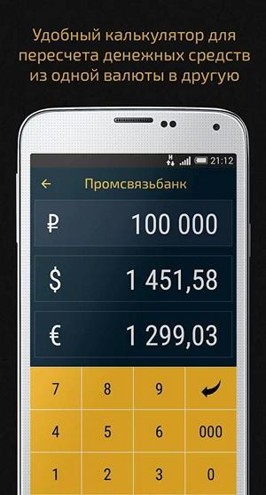 Самые выгодные курсы обмена валюты в Москве для Android