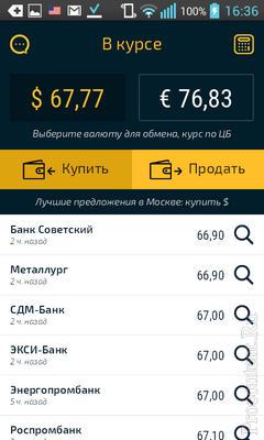 В курсе: приложение с самыми выгодными курсами обмена евро и доллара в Москве