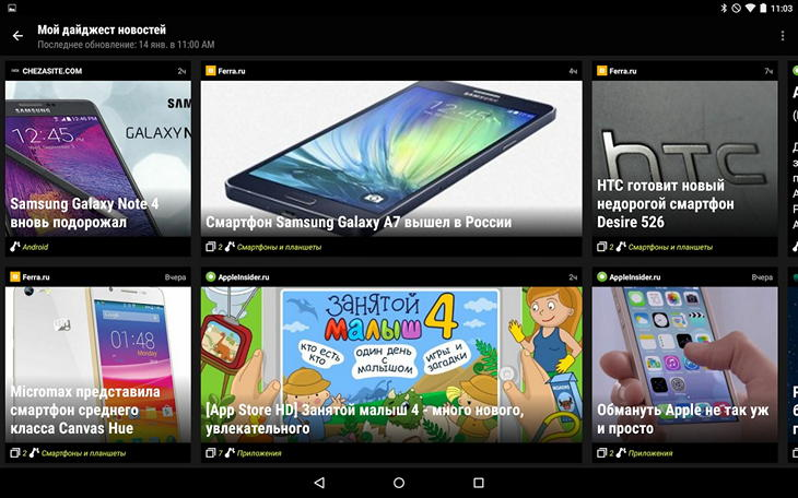 Новости технологий на русском в приложении Appy Geek для Android и iOS
