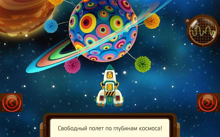 Детская игра для Андроид Маленький космос