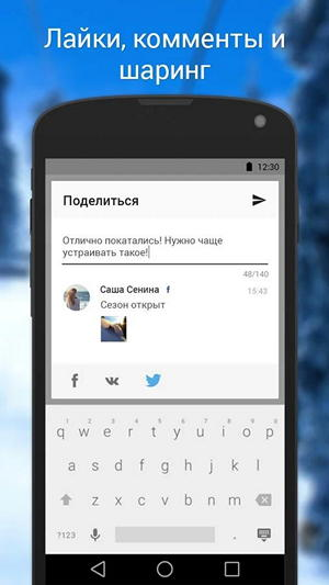 Все социальные сети в одном приложении для Android c новым материальным дизайном