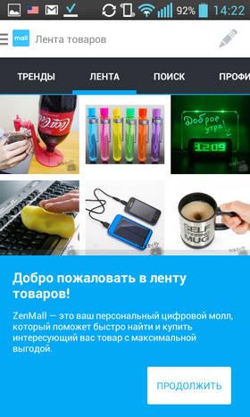 Обзор приложения Zenmall для Android, iOS и Windows Phone  мобильный шопинг  в приятной компании 37764fdb6a1