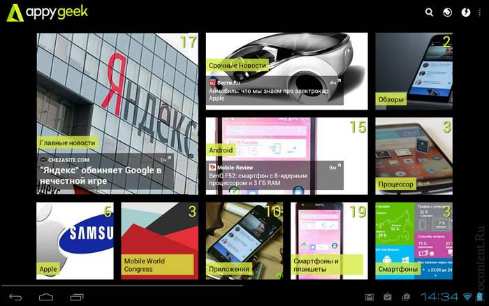 Приложение Appy Geek на Android-планшете