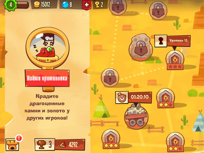 Карта мира в игре King of Thieves