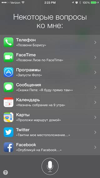 Siri с поддержкой русского языка