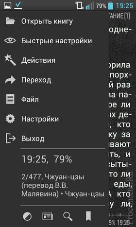 Скриншот читалки AlReader для Андроид