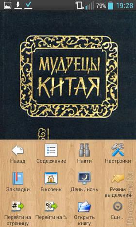 Скриншот приложения Cool Reader для чтения электронных книг на Android