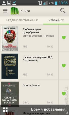 Скриншот читалки PocketBook Reader для Android-смартфонов и планшетов