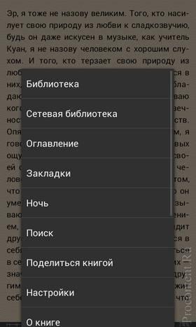 Скриншот Android-читалки FBReader