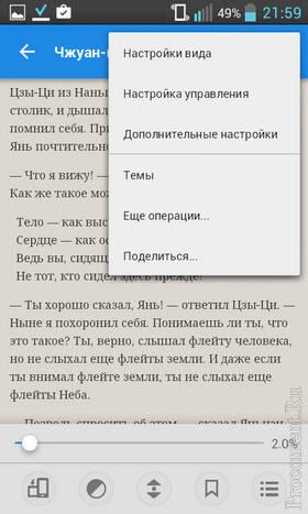 Скриншот приложения-читалки Moon+ Reader на Андроид