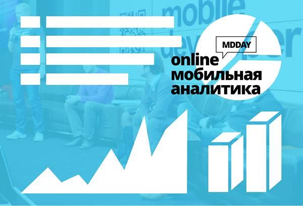 Аналитика мобильных приложений на веб-конференции MDDay Online