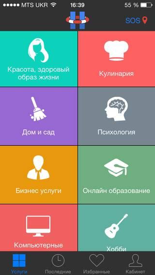 Скриншот приложение Helper – консультации экспертов на Android и iPhone
