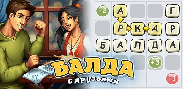 Игра Балда с друзьями для Android