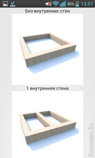 Выбираем один из трех типов фундамента в приложении