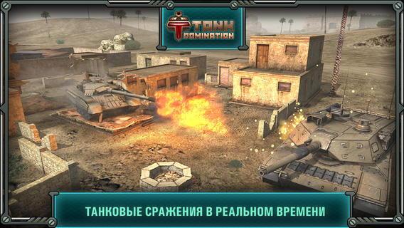 Tank Domination – полузаброшенная альтернатива World of Tanks