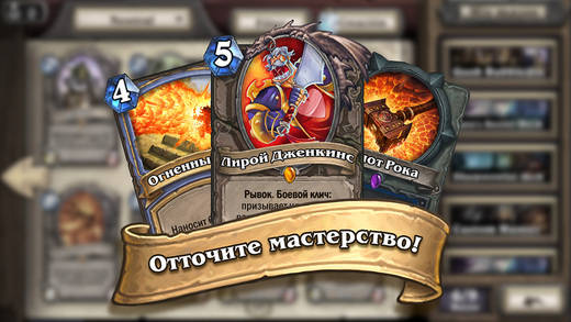 Игра Hearthstone: Heroes of Warcraft для iPhone