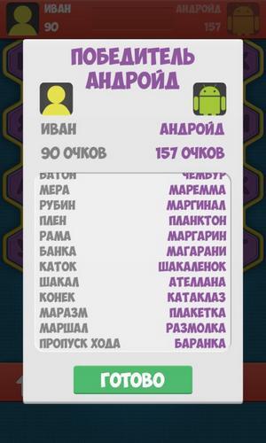 Балда хекс для Android – классическая игра в слова на смартфонах