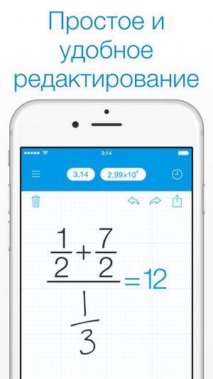 Калькулятор MyScript для iPhone и iPad