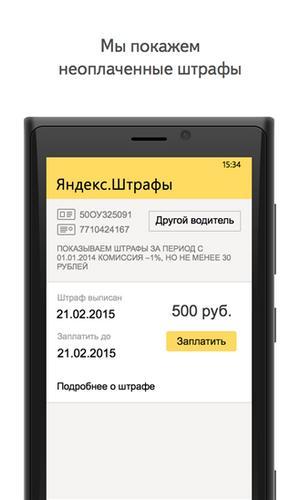 Яндекс.Штрафы для смартфонов на Windows Phone