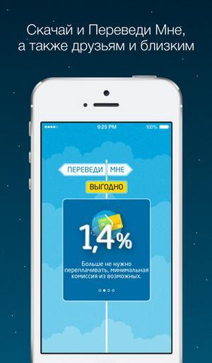 Приложение Переведи Мне для Андроид и iOS