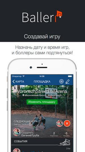 Приложение Baller App для iPhone