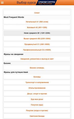 Пополняем словарный запас английских слов с приложением от LanguageCourse