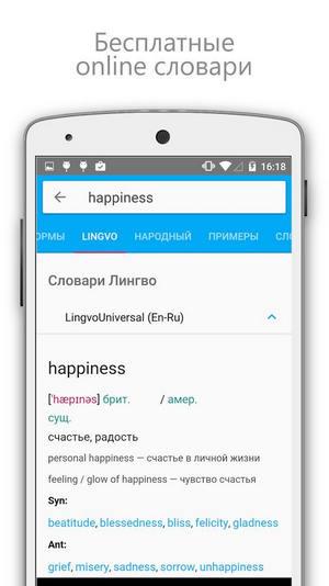 Бесплатный словарь Lingvo Live для iOS и Android