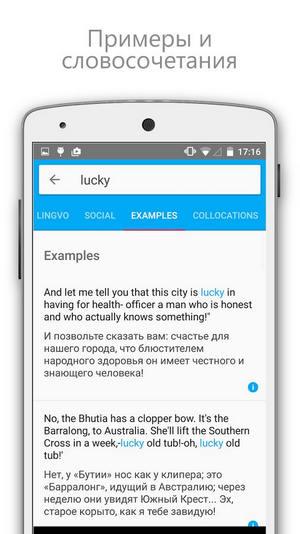 Бесплатный словарь Lingvo Live для смартфонов