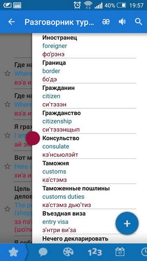 Русско-английский разговорник на Андроид от JoyNow