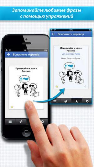 Мобильный разговорник ABBYY Lingvo на iOS