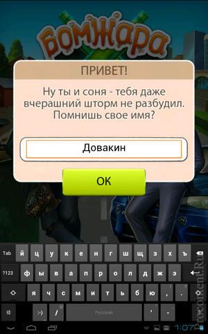Игра Бомжара на Андроид