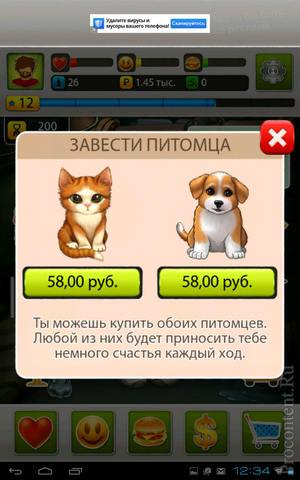 Игра Бомжара для смартфонов и планшетов
