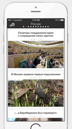 Lenta.Ru для iPhone