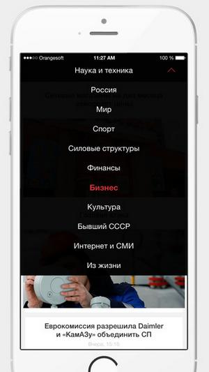 Новости Lenta.Ru для iPhone