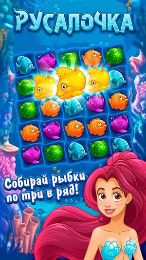 Головоломка Русалочка на Android и iOS
