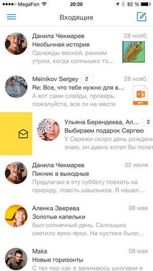 Приложение Яндекс.Почта на iOS