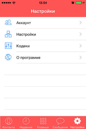 Приложение Zadarma для iOS одноименного VoIP-сервиса