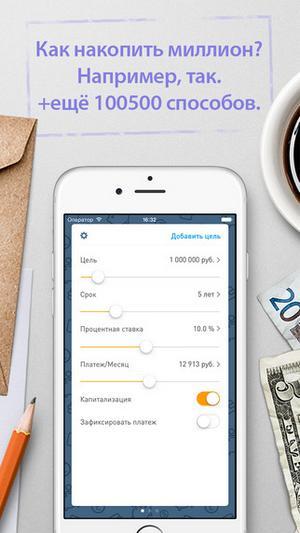 Приложение Копилка на iPhone и iPad