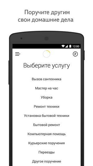 Приложение Яндекс.Мастер на Андроид