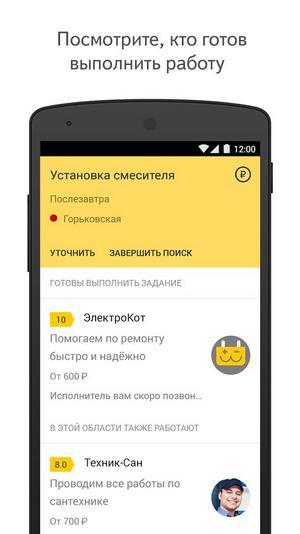 Яндекс.Мастер для Андроид смартфонов и планшетов