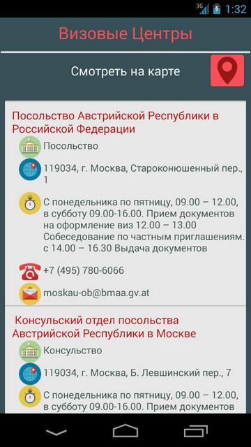 Андроид приложение Про Виза