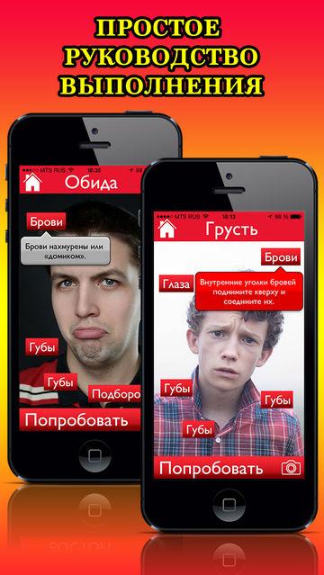 Приложение Самоучитель сэлфи на iPhone