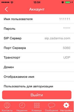 Приложение Zadarma для iPhone поможет сэкономить на звонках