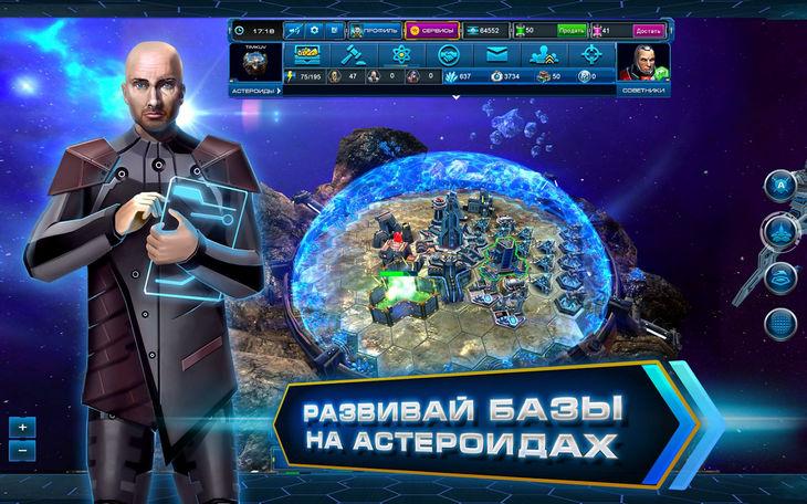 Космическая MMORPG Астролорды на Андроид