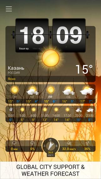 Прогноз Погода+ для iOS