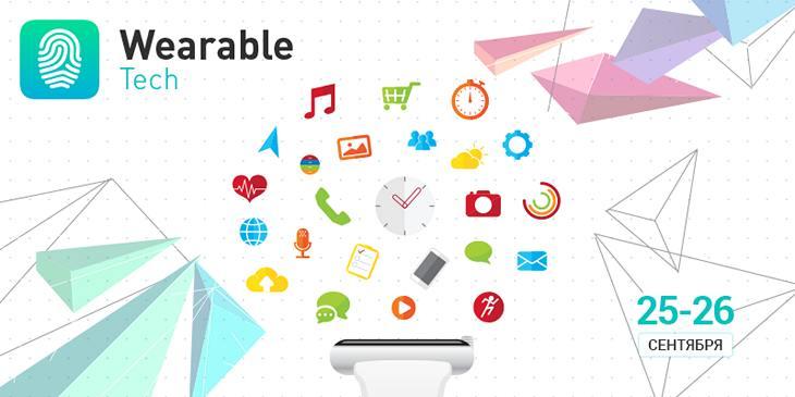 Wearable Tech 2015: выставка и конференция носимых устройств и умных гаджетов