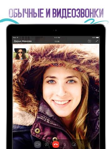 Мессенджер Viber для планшетов iPad